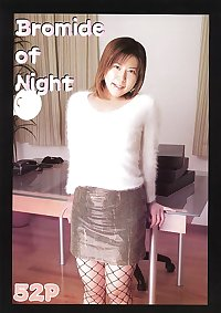 Japanese Urabon - Bromide of Night
